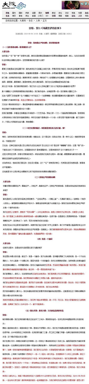 大渡网2010专访:容榕《我与地藏菩萨的故事》.jpg