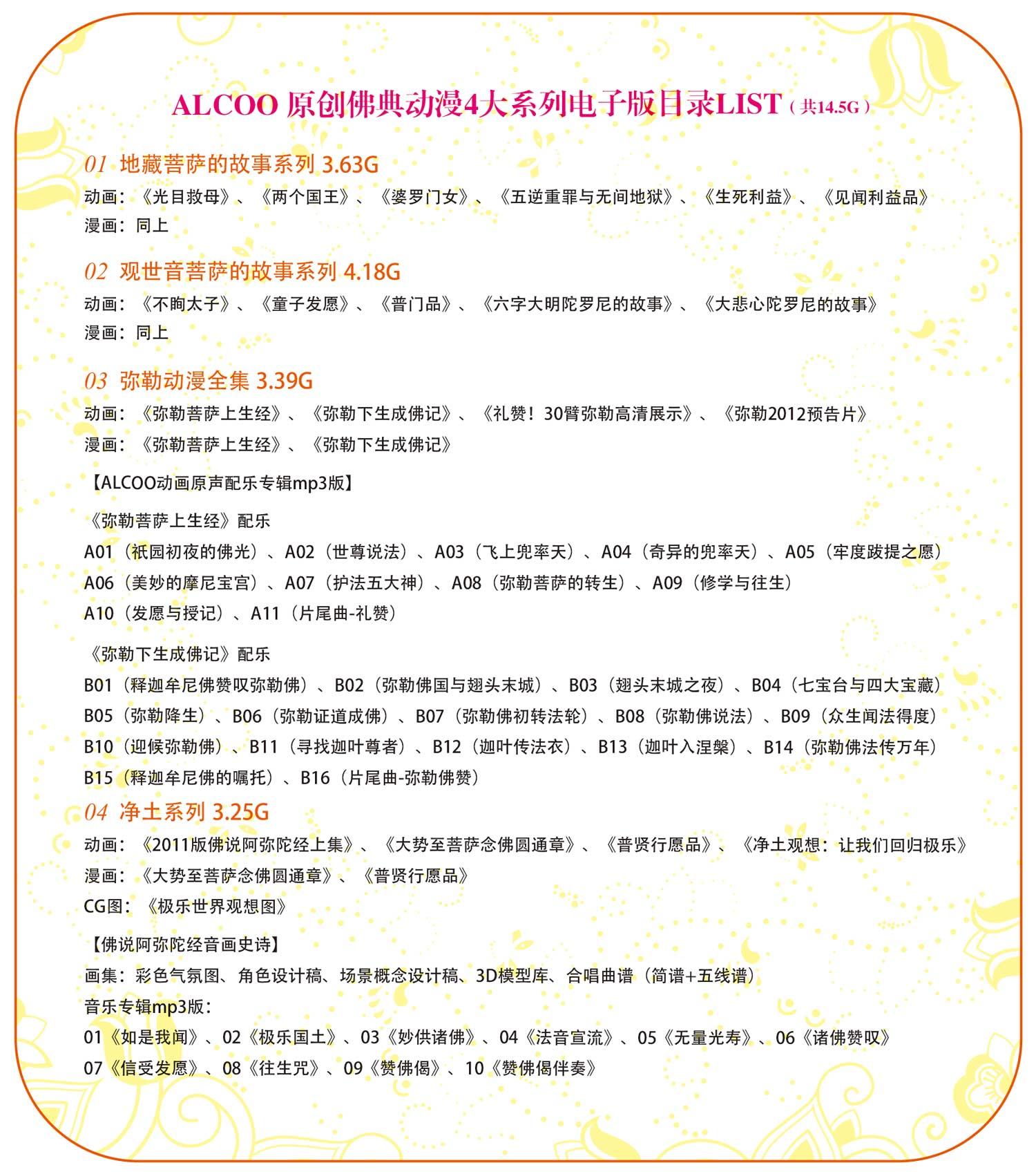 ALCOO原创佛典动漫4大系列电子版目录LIST.jpg