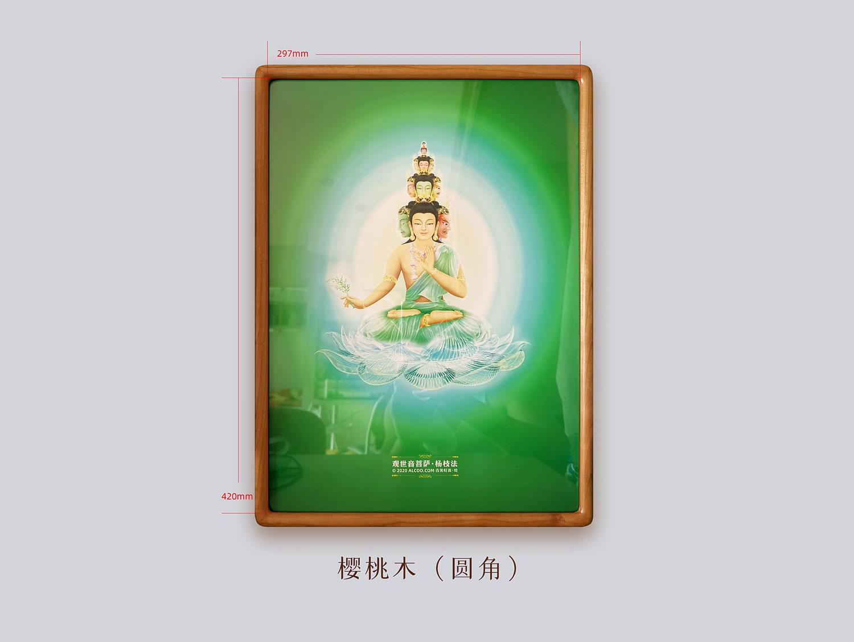 观世音菩萨·杨枝法