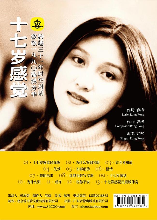 17岁CD封面.jpg