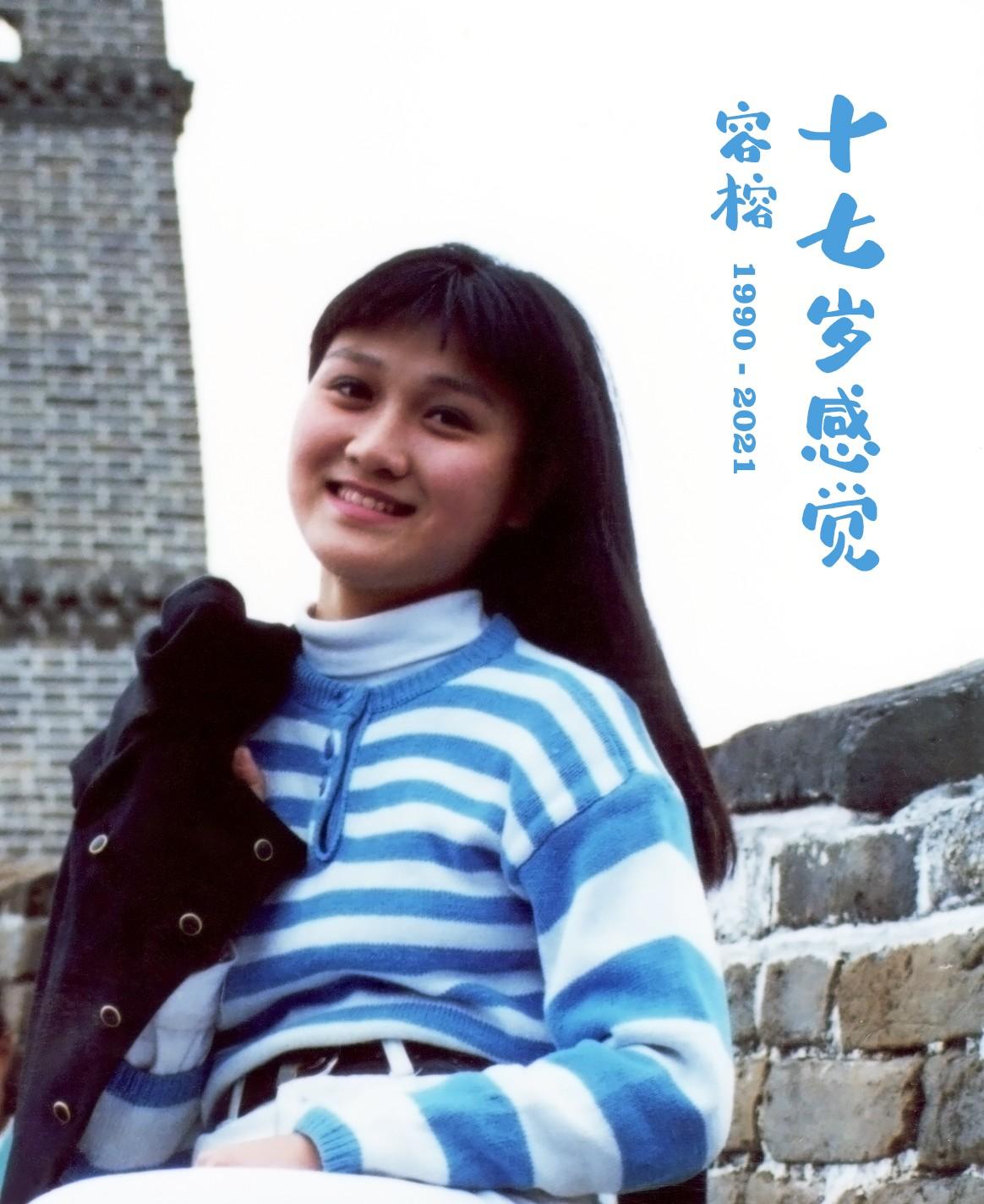 容榕 rongrong 十七岁感觉 alcoo 原创歌手 才女